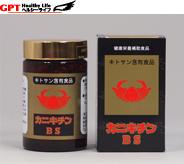 カニキチンBS・日本製・セイシン企業(MADE IN JAPAN)