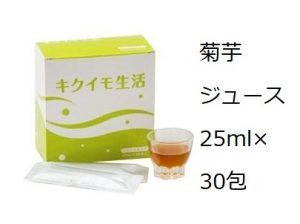 最安を自負・キクイモ生活ジュース25ml×30包(菊芋)